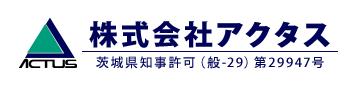 建築工事は茨城県常総市の株式会社アクタス|求人募集中!